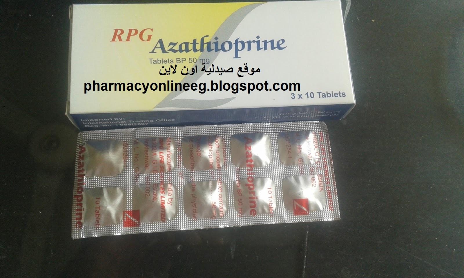ازاثيوبرين Azathioprine ، علاج مثبط لجهاز المناعة