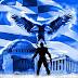 ΠΛΗΡΟΦΟΡΙΑ ΒΟΜΒΑ ΜΕΣΑ ΑΠΟ ΕΝΑ ΒΙΝΤΕΟ!!Το «εκρηκτικό μείγμα» των Ελλήνων!!«Ο Έλληνας οφείλει να ξέρει από πού προέρχεται»!!