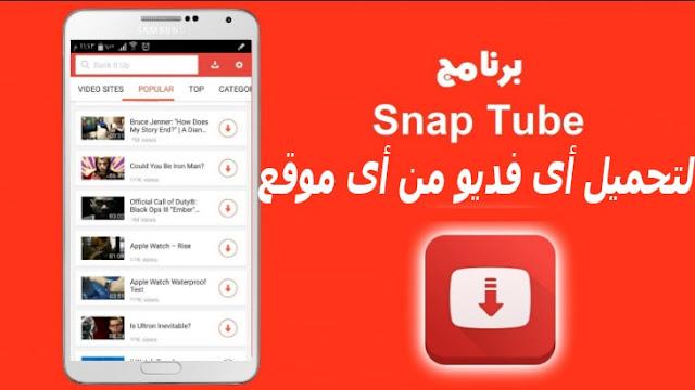 تحميل برنامج سناب تيوب snaptube آخر إصدار بمميزاته الجديده