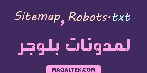 إنشاء Sitemap  و ملف Robots.txt لمدونة بلوجر