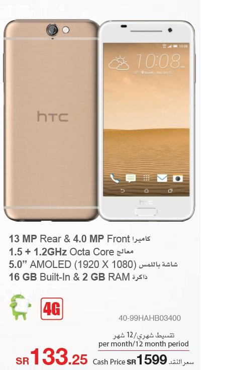 تخفيض على سعر جوال HTC One A9 فى عروض مكتبة جرير اليوم