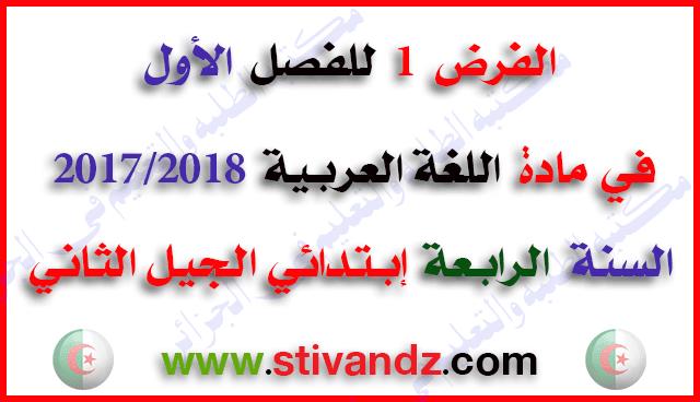 الفرض 1 للفصل الأول في مادة اللغة العربية مع التصحيح للسنة الرابعة إبتدائي الجيل الثاني 2017