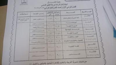 محافظة القاهرة , إمتحانات نصف العام الشهادة الاعدادية 2017