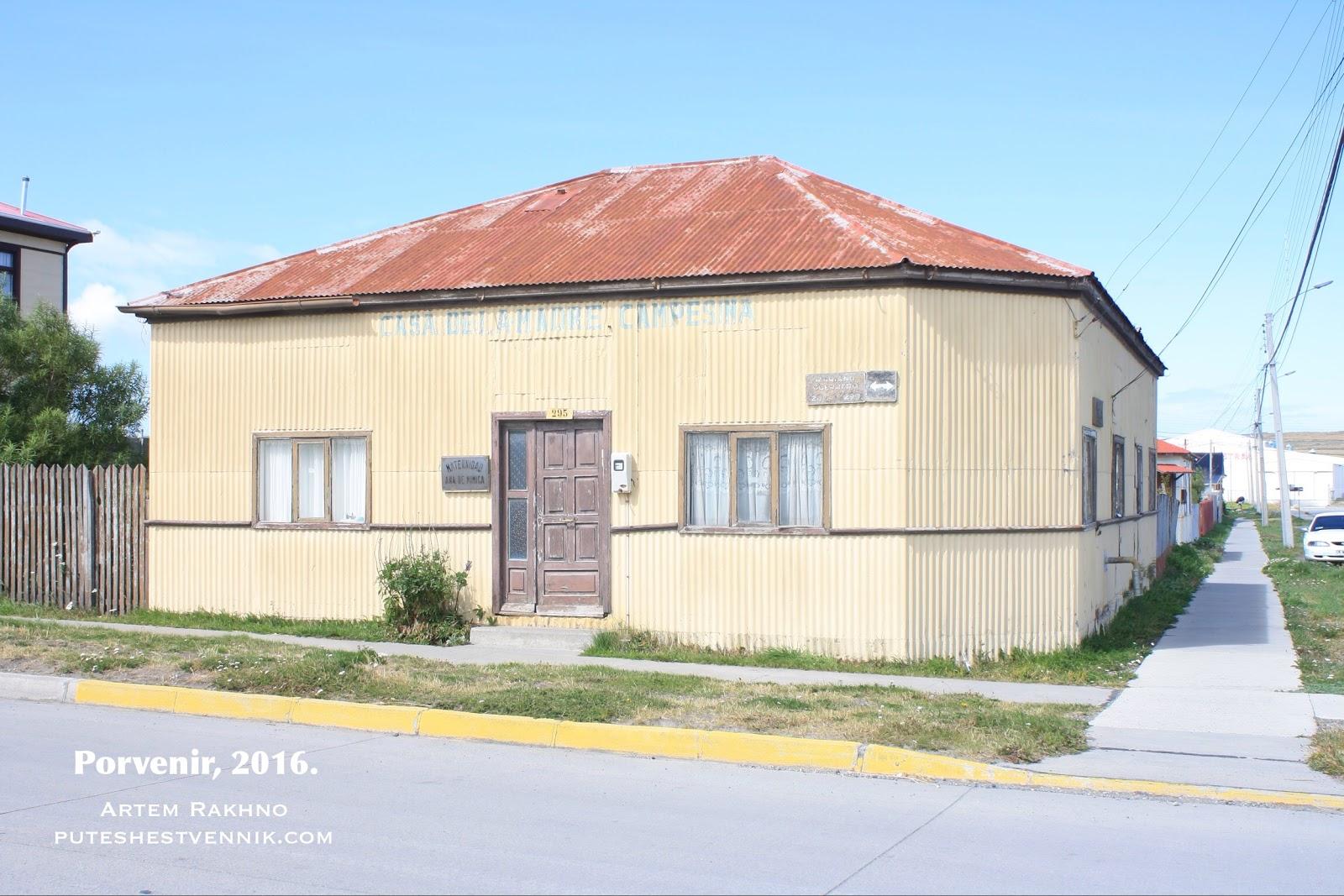 Одноэтажный дом в Порвенире