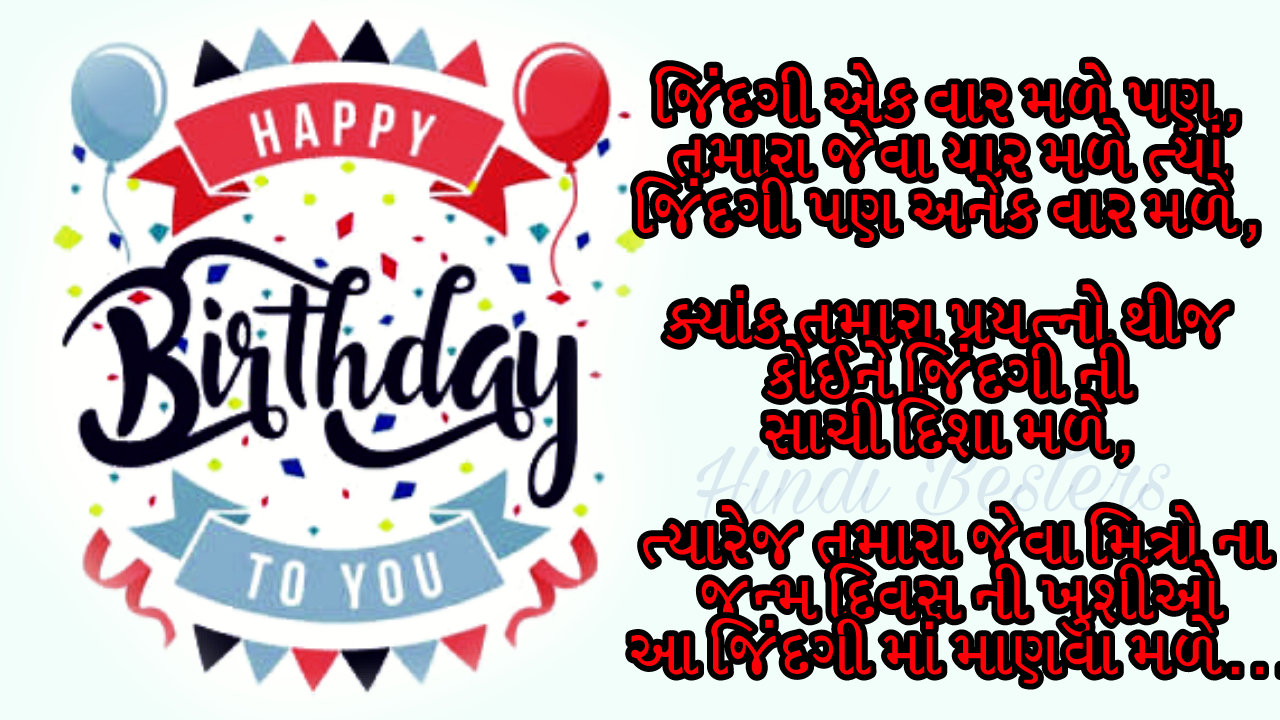Father Birthday Quotes In Gujarati Birthday Wishes For Father Father
