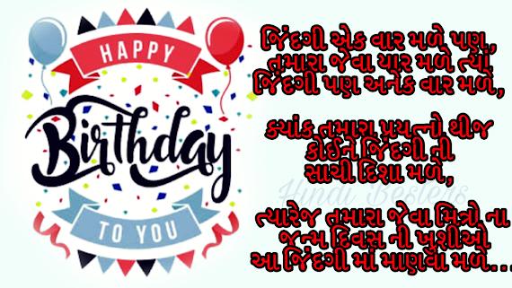 Best of Birthday Wishes In Gujarati