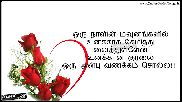 iniya malai Vanakkam Tamil Greetings Quotes