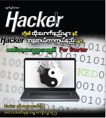 Hacker တို႔၏ထိုးေဖာက္နည္းမ်ားႏွင့္ Hacker အႏၱရာယ္ကာကြယ္နည္းမ်ား