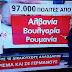 ΣΟΚ με το κοινωνικό μέρισμα !!! Το πήραν χιλιάδες Αλβανοί,Βούλγαροι,Ρουμάνοι και Ασιάτες [Βίντεο]