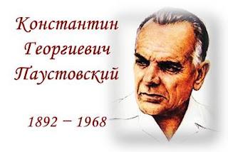 К.Г. Паустовский