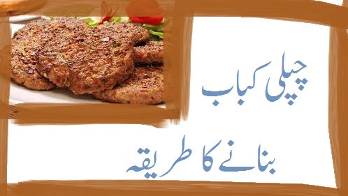 Chapli kabab recipe in urdu