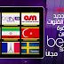 برنامج MATRIX TVF لمشاهدة القنوات المشفرة على الاندرويد بمافيها قنوات الجزيرة الرياضية