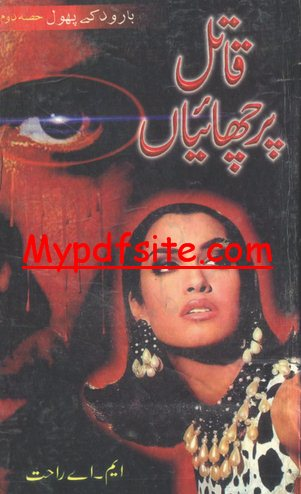 Qatil Perchaiyan Novel