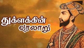History of Muhammad bin Tughluq | News 7 Tamil