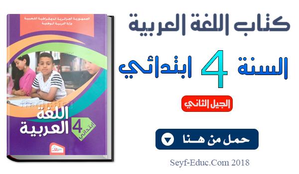 كتاب اللغة العربية للسنة الرابعة إبتدائي الجيل الثاني pdf