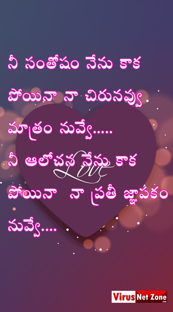 Fine Heart Touching Telugu Love Quotes Images In Telugu Virus Net Zone Personalised Birthday Cards Veneteletsinfo