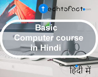 Basic Computer Course in Hindi
