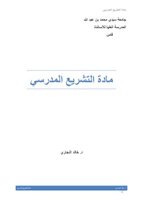 كتاب مادة التشريع المدرسي