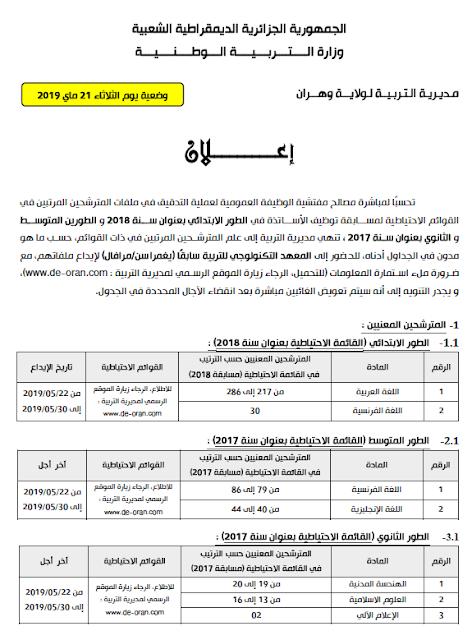 هام - جديد استغلال قوائم الاحتياط للطورين المتوسط و الثانوي (2017-2018 ) وهران