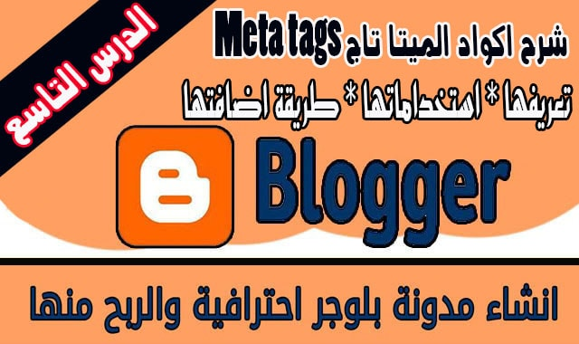 اكواد الميتا تاج Meta tags