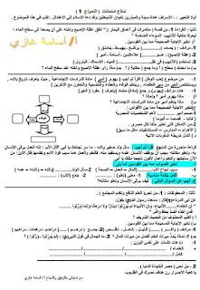 تحميل مذكرة مراجعة وامتحانات فى اللغة العربية الصف الخامس الابتدائى , 29 اختبار عربى للاستاذ اسامة غازى