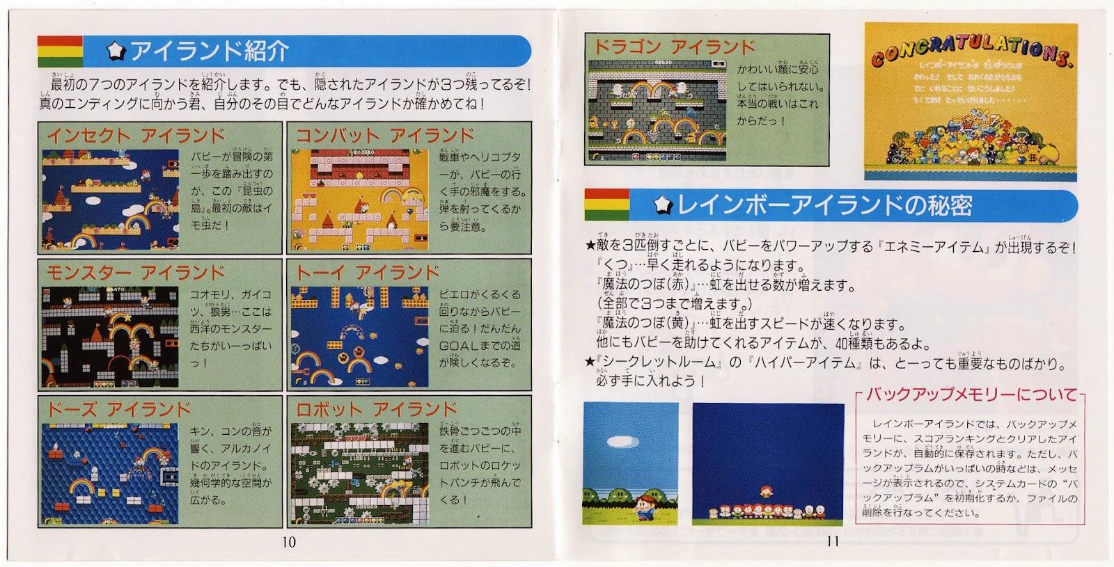 The Gay Gamer: Manual Stimulation: Rainbow Islands (PC Engine)