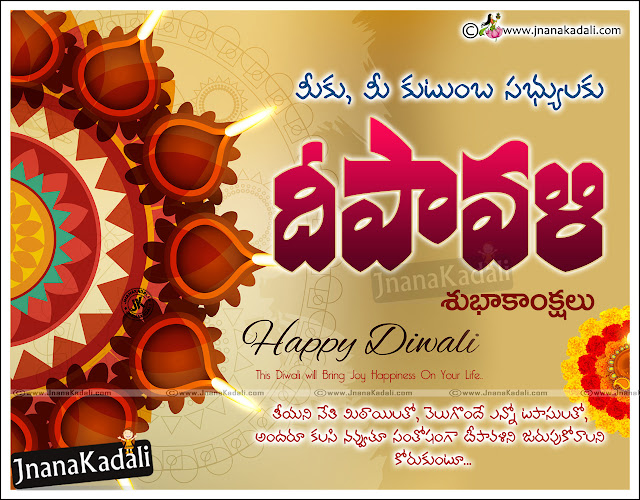 Deepavali Quotes hd wallpapers in Telugu, Diwali Greetings Wishes in Telugu, latest Diwali Greetings online