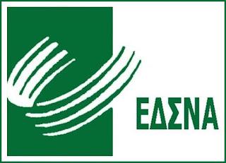 Για πρώτη φορά ο ΕΔΣΝΑ συντονιστής εταίρος σε πρόγραμμα με ευρωπαϊκούς πόρους