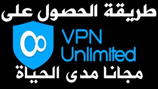 أحصل على vpn مجاني 100% مدى الحياة