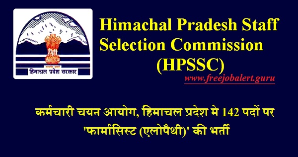 Himachal Pradesh Staff Selection Commission, HPSSC, HP, SSC, SSC Recruitment, Himachal Pradesh, Medical, Pharmacist, 12th, Latest Jobs, hpssc logo