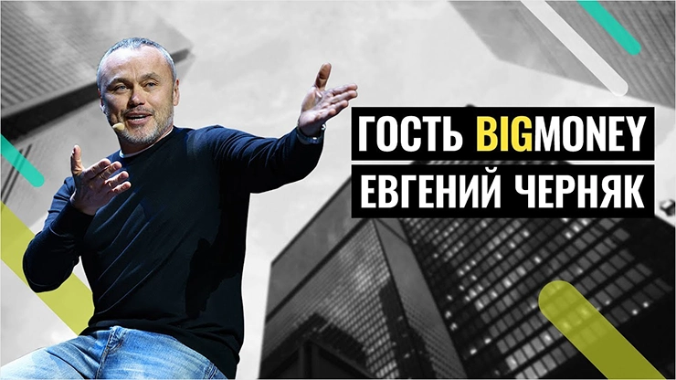Евгений Черняк Big Money