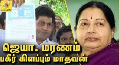 Madhavan Probe Doubts on Jayalaitha DEATH | Latest Speech