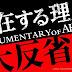 [SHOWROOM] Documentary of AKB48 'Reasons of Existing' [Sonzai Suru Riyu / 存在する理由] - Evaluation Meeting