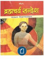 Brahmcharya-Sandesh