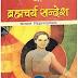 ब्रह्मचर्य संदेश- स्वामी श्रृद्धानंद मुफ्त हिंदी पीडीएफ | Brahmcharya Sandesh- Swami Shraddhanand Free Hindi Book |
