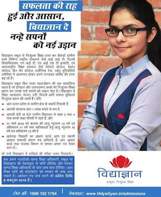Vidyagyan School Admission Scholarship 2018-19, UP Free Education