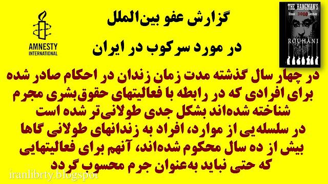 گزارش عفو بینالملل در مورد افزایش سرکوب در ایران
