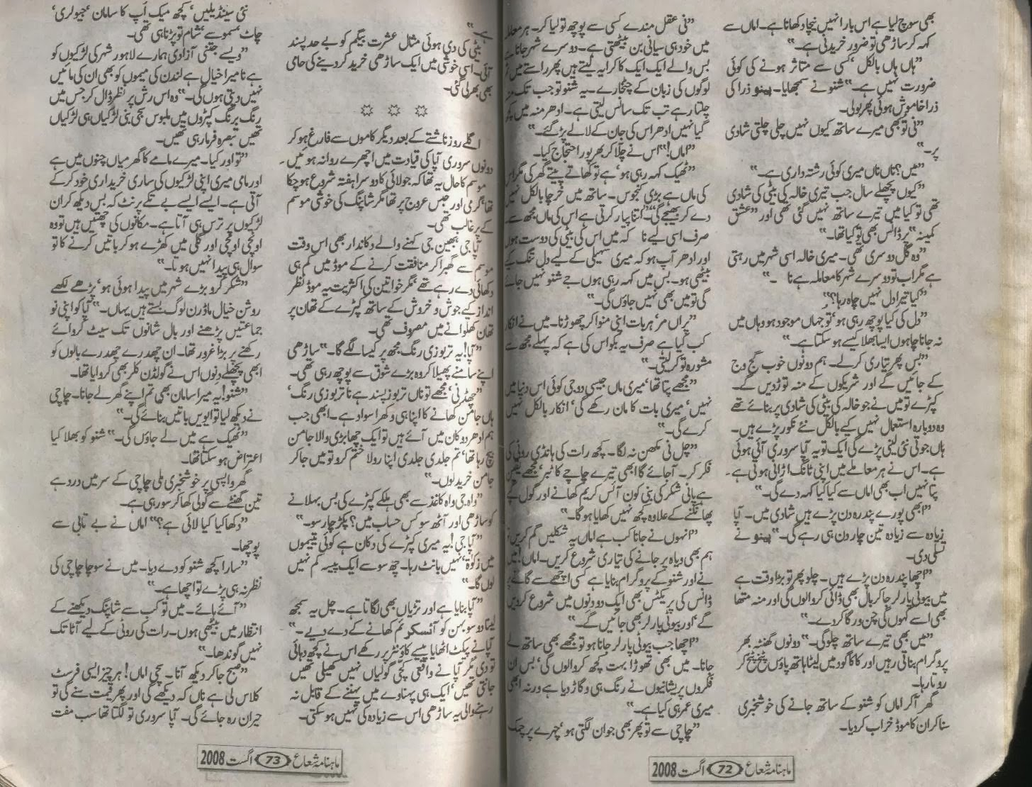 urdu writing chudai stories