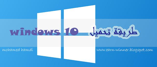 download windows 10 |  تحميل وينداوز  10   الطريقة الصحيحة
