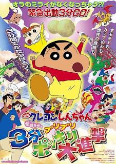 تقرير فيلم كرايون شين-تشان الثالث عشر: استدعاء الأسطورة بوري بوري لمدة ثلاث دقائق | Crayon Shin-chan Movie 13: Densetsu wo Yobu Buriburi 3 Pun Dai Shingeki