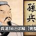 孙子兵法36计详解【完整版】! 收藏起来!