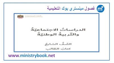 كتاب دراسات اجتماعية وتربية وطنية الصف السابع 2018-2019-2020-2021