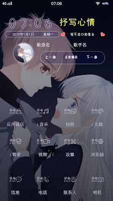 Romantic Anime Theme itz For Vivo