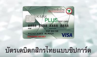 บัตรเดบิตกสิกรไทยแบบชิปการ์ด