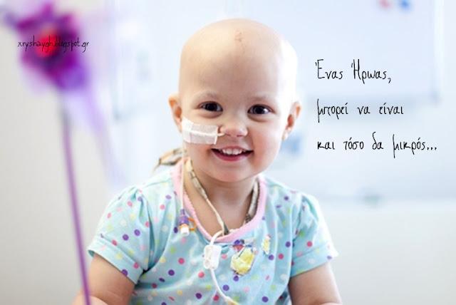 Ένας Ήρωας μπορεί να είναι και τόσο δα μικρός και να παλεύει με τα νοσοκομεία του μνημονίου!