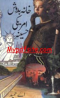 Khana Badosh Amriki Haseena Novel