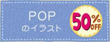 お店のPOPのイラスト
