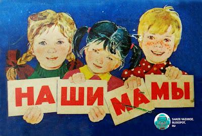 Детские игры СССР советские. Наши мамы игра Е. Парсницкая, художник М. Афанасьева 1984.