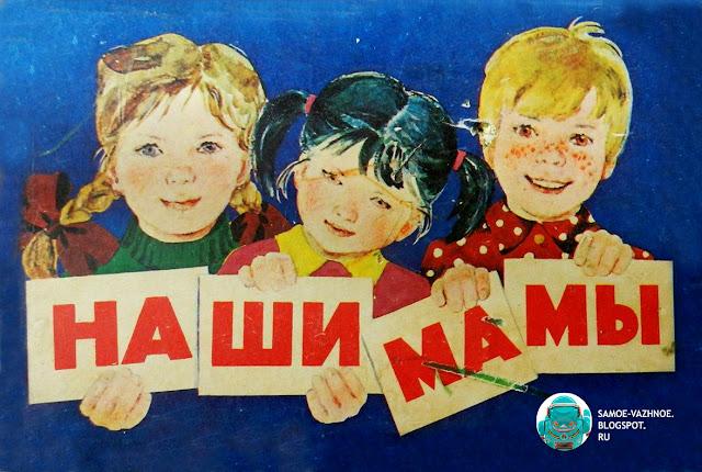 . Игры с карточками для детей СССР. Наши мамы игра Е. Парсницкая, художник М. Афанасьева 1984.