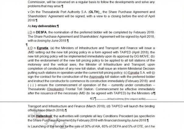 Η μεγάλη απάτη με τα διόδια της Εγνατίας: Απαλλαγές με ημερομηνία λήξης - Του Παναγιώτη Μπούρχα